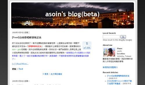 asoin's blog