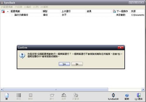 Confirm task.JPG