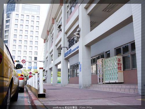 001_松山火車站_20080919