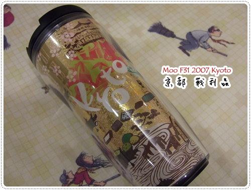 京都戰利品-京都杯