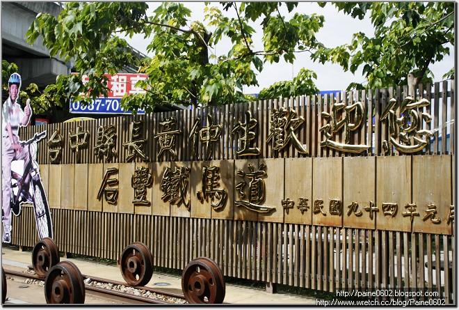 東豐、后豐鐵馬道