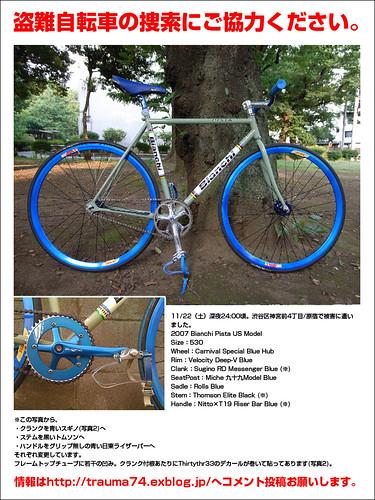 盗難自転車の捜索にご協力ください。