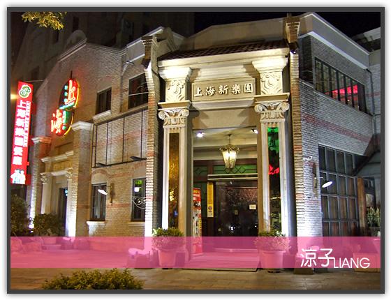 上海新樂園01