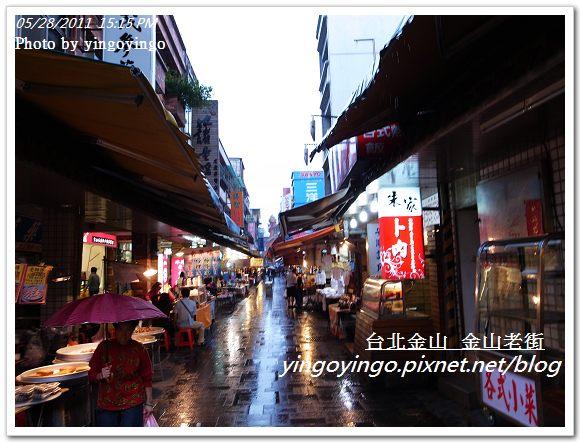 台北金山_金山老街20110528_R0019818