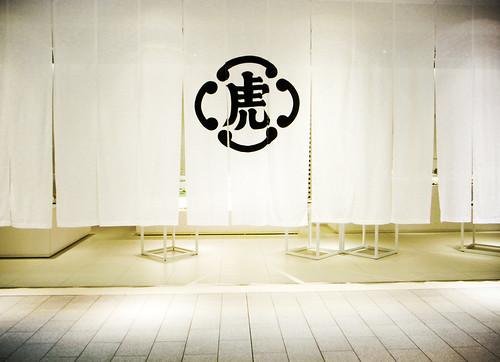R0014119 : Roppongi Stroll #3