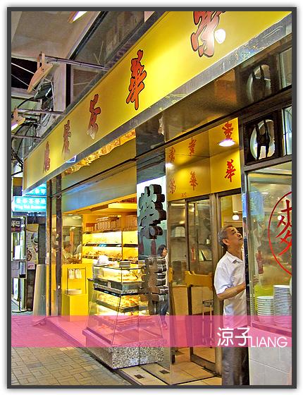 榮華茶餐廳10