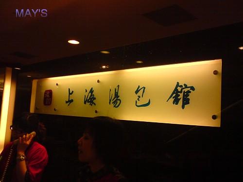 上海菜DSC01561