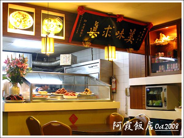 081013_03_台南阿霞飯店