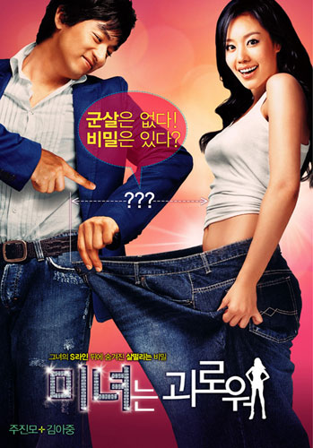 20080419_200PoundBeauty