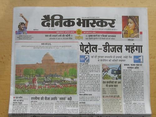 Business bhaskar hindi news paper