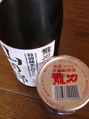 龍力・カップ酒(本醸造酒)と龍力・特別純米しぼりたて