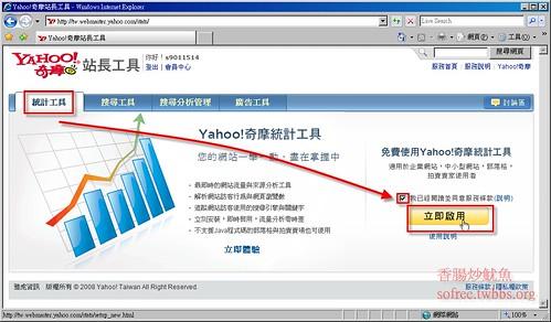 Yahoo站長工具-2