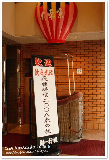 Hokkaido_0232