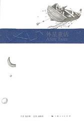 《外星童話》簡體版封面