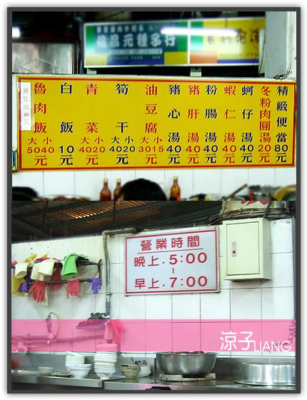 李海魯肉飯02