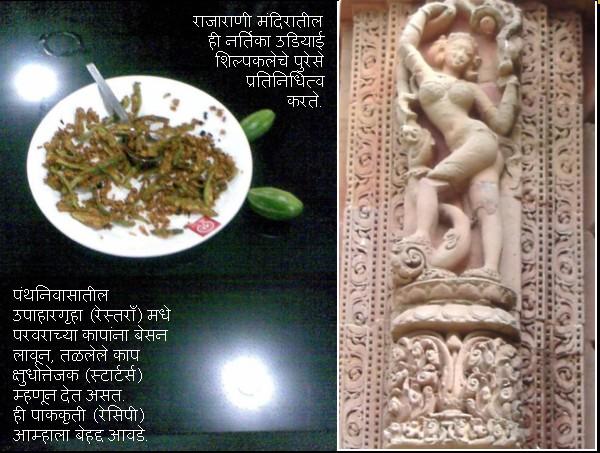 02 Paravara Bhaja
