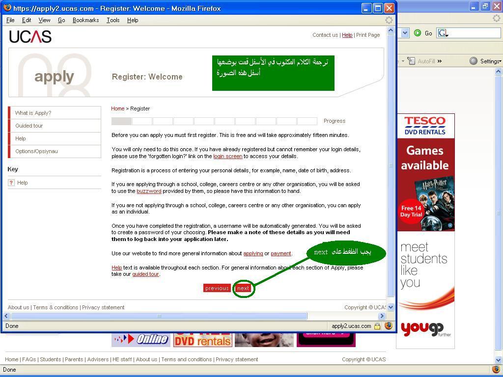 التقديم طريق1ucas 3043535585_8fd99994fe_o.jpg