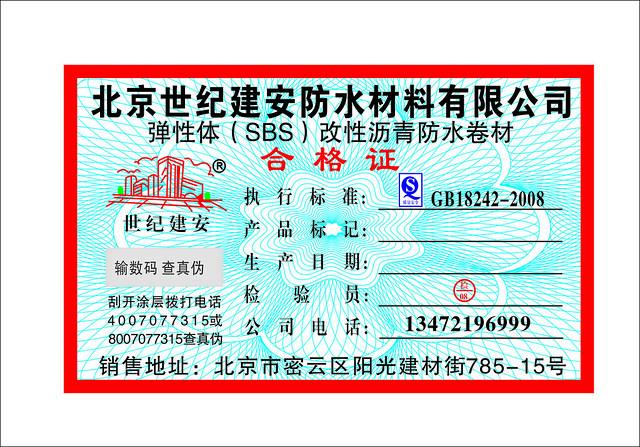 北京防水材料电码防伪标签