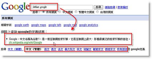 define google