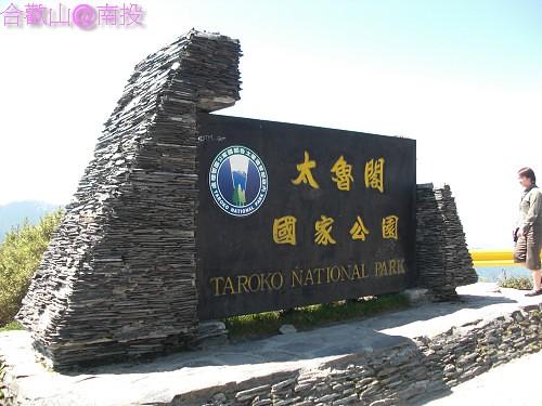 合歡山CIMG2612