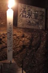 Shusen doshi-sake god