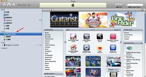 1開啟iTunes Store