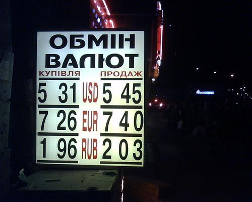 Obmin Valyut (#)