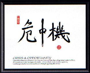 simbolo crisis