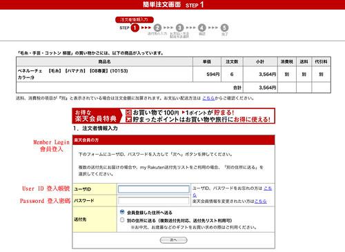 Yanagiya Order Step 3