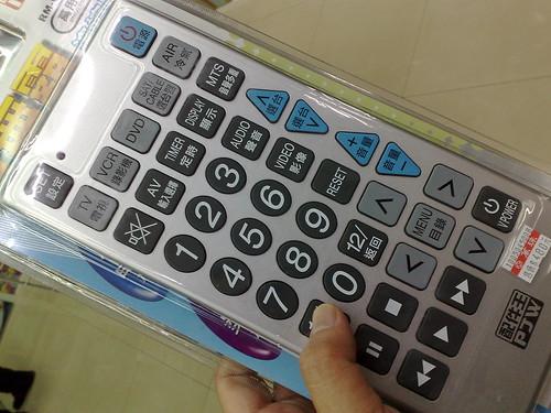 超級大的遙控器 (by tenz1225)