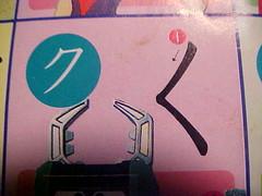 hiragana katakana ku 8 (brettkun2) Tags: hiragana katakana