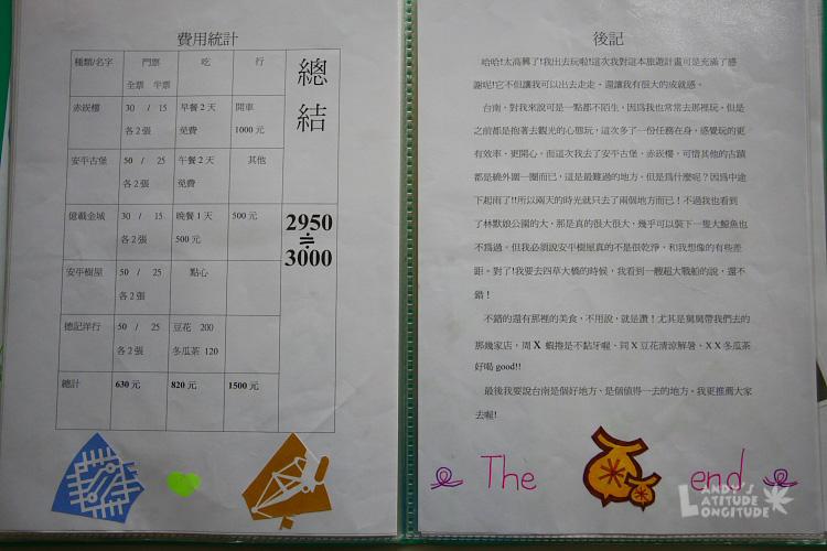 9810-旅遊計畫_092.jpg