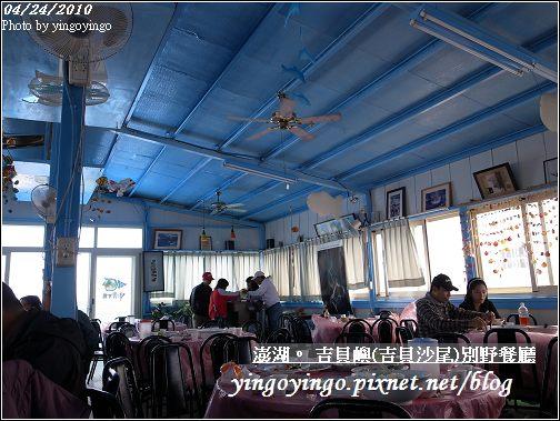 澎湖之旅_吉貝嶼(別野餐廳)990424_0029