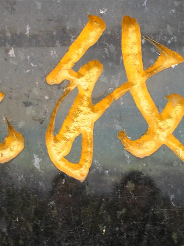 Close up of the Chinese character in stone