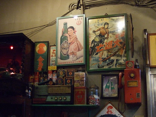 唐妮可☆吃喝玩樂過生活 拍攝的 20080926鹿港甘仔店/貝爾頌Motel_36。