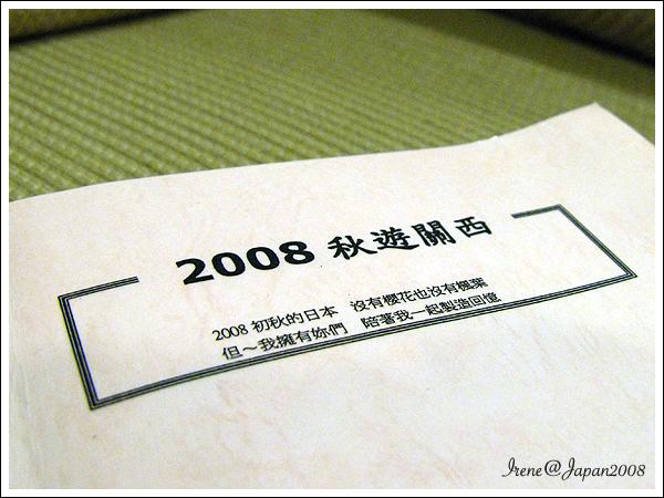081030_03_日本金剛經