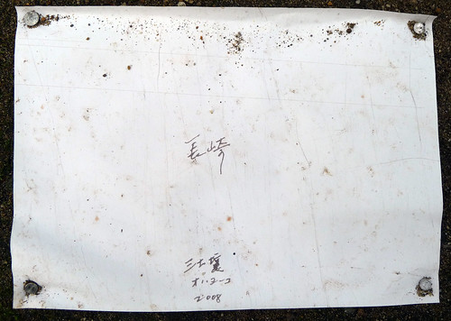 """Three Mounds (Nagasaki)"" by Yoko Ono - 10"