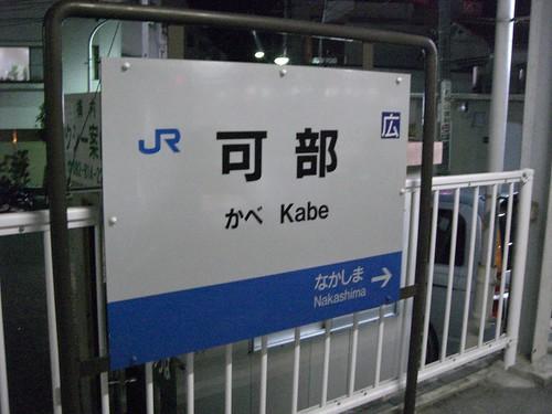 可部駅/Kabe station