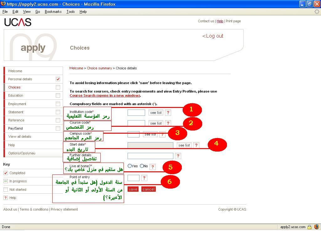تابع التقديم طريقucas 3050664437_f9bdd6d8d5_o.jpg