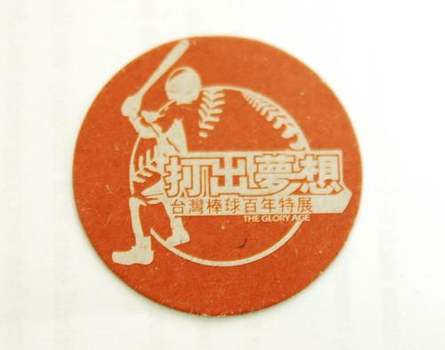 台灣棒球百年特展15