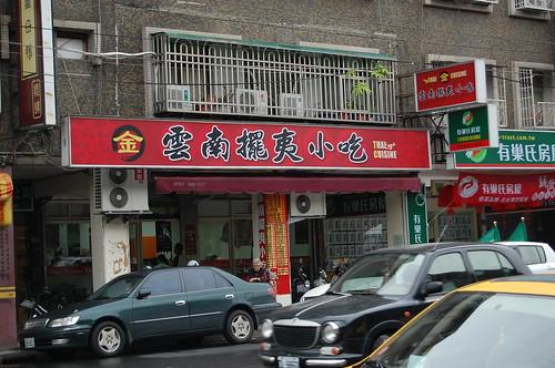 2008-05-06 石牌雲南擺夷小吃 001