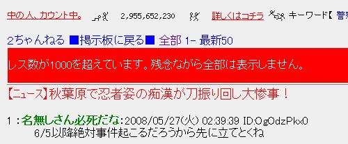 akihabara-2ch