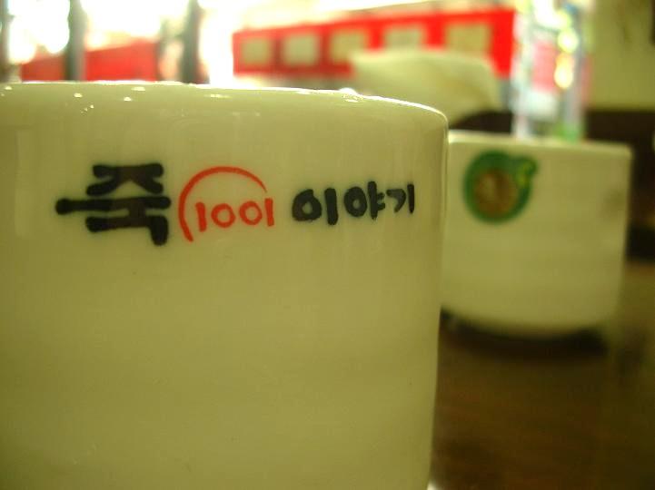 Seoul Food 02