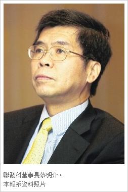 聯發科董事長蔡明介