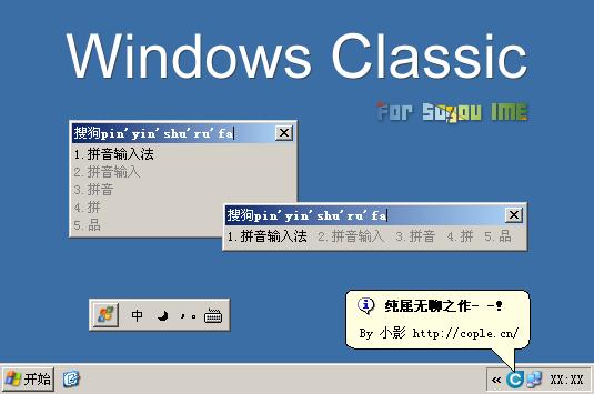 搜狗拼音输入法皮肤 - Windows Classic