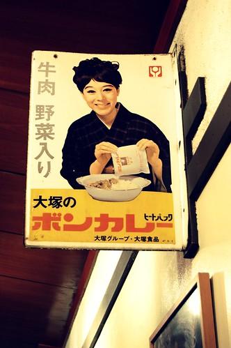 daikokuya 021