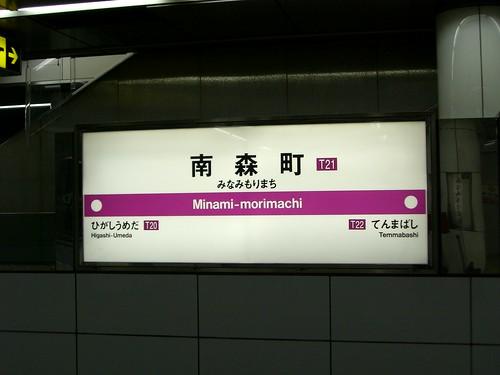 南森町駅/Minami-morimachi station