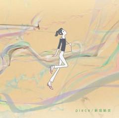 090216 - 偶像歌手新垣結衣的最新單曲『piece』,將由吉卜力工作室製作專屬動畫MV