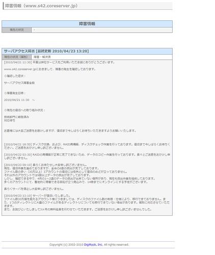 s42.coreserver.jp