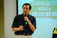 總統馬英九出席2008全國NGOs環境會議